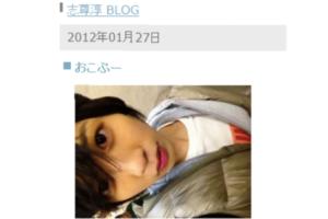 志尊淳のブログの記事タイトルが小森美果の口癖の「おこぷー」