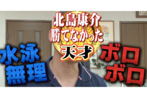 関慎介は北島康介に負けて自信を喪失したから現役を引退した