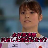 永井美津穂は田中理恵の6歳下で跳馬日本一なのに引退理由とは!【消えた天才】