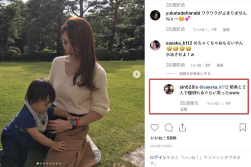 関慎介の妻の名前は「郁美」で子供が二人いる