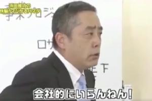 岡本社長の「全員クビ」発言の経緯