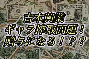 吉本興業のギャラ搾取問題は芸人から吉本への贈与になる?