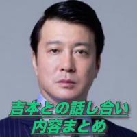 加藤浩次 吉本 話し合い 内容 結果