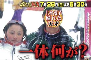 森徹(モーグル)は病気で引退?上村愛子が尊敬し憧れた消えた天才!