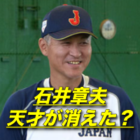 石井章夫がドラフト拒否し東京ガス監督に!古田敦也が敗北【消えた天才】