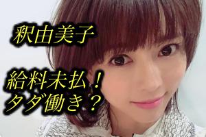 釈由美子の事務所が給料未払い!