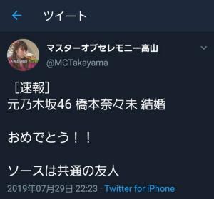 橋本奈々未が結婚したツイート