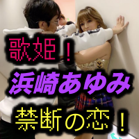 松浦勝人と浜崎あゆみ