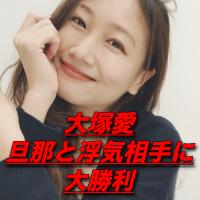 大塚愛が旦那と浮気相手の江夏詩織(モデル)に仕返しして大勝利!