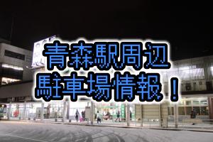 青森駅周辺の駐車場情報