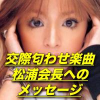 浜崎あゆみのMは松浦会長を意味!歌詞で交際を匂わせた曲まとめ!