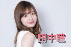 田中瞳アナのプロフィール