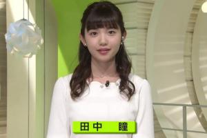 田中瞳アナの大学時代はZERO
