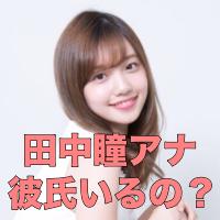 田中瞳アナの彼氏は成城?モヤさま4代目アシスタントがかわいい!