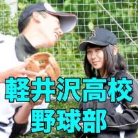 軽井沢高校野球部の甲子園出場歴と成績!現在のマネージャーや監督は?