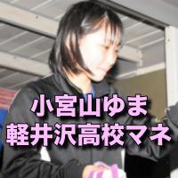 小宮山佑茉(ゆま)の彼氏や現在の大学はどこ?ツイッターやインスタは?