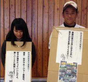 軽井沢高校野球部の実話:青空ふたたび