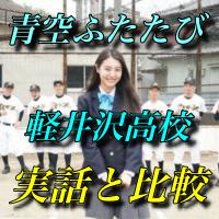 青空ふたたびは実話!軽井沢高校野球部と甲子園ドラマを比較!