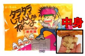 渋野日向子が食べていたお菓子