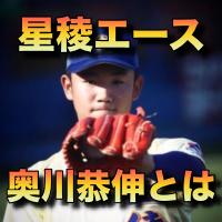 星稜高校の奥川恭伸の出身中学やプロフィール・経歴をチェック!