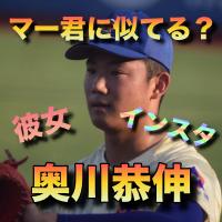 奥川恭伸の彼女やインスタとツイッターを調査!田中将大に似てる?