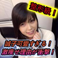 誠子が激痩せした理由!かわいいけど彼氏いるの?