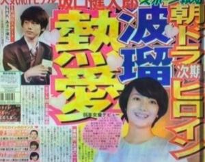 波瑠と坂口健太郎が熱愛