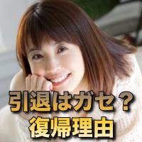 小林麻耶が芸能界復帰した理由!引退したのに事務所を裏切り再始動!