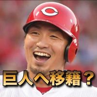 鈴木誠也がFAで巨人移籍が確実!東京のマンション購入で広島退団?
