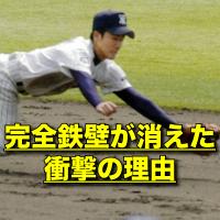 町田友潤(まちだともひろ)の現在や早稲田で野球をやめた理由が衝撃!