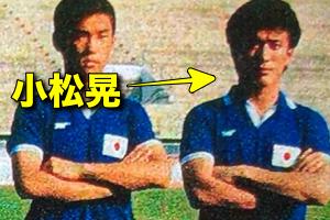 小松晃が日本代表選出