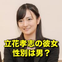 かようまりのの彼氏は立花孝志で性別は男だった?N国の衝撃事実!