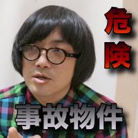 松原タニシの事故物件の場所はどこ?大阪・千葉など恐怖物件はココだ!