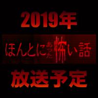 ほん怖2019の放送日と放送予定はいつ?やらない理由は稲垣吾郎!
