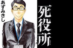 松岡昌宏主演でドラマ化される『死役所』とは?