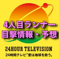 24時間テレビランナー4人目の目撃ツイッター情報!予想はこの人!