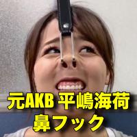 平嶋夏海の鼻フック動画【画像あり】ロンハーの罰ゲームがヤバイ!
