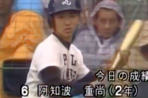 阿知波重尚はPL学園で松井稼頭央が敵わなかった同い年の天才!