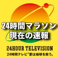 24時間マラソンの現在地はどこ【速報】目撃情報・最新情報!