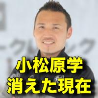 小松原学がサッカー引退後の現在や日本代表時代の怪我【消えた天才】