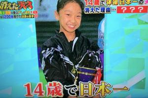 14歳で日本一の偉業を達成した
