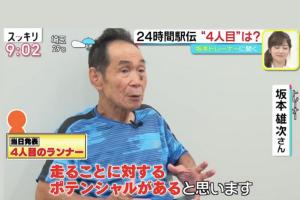 坂本トレーナーは水卜麻美アナウンサーを走るポテンシャルがあると絶賛