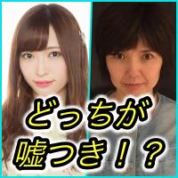 山口真帆と吉成夏子社長、嘘つきはどっち?辞任や解任記者会見はいつ!