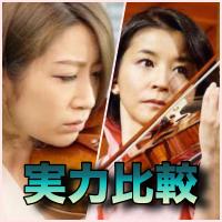 木嶋真優と高嶋ちさ子のヴァイオリンの実力はどっちが上?勝手評価!