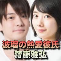 波瑠の彼氏は齋藤雅弘で熱愛画像を週刊文春が激写も破局の可能性!