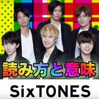 SixTONESの読み方と名前の意味!シックストーンズは間違い!