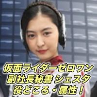 シェスタ(仮面ライダーゼロワン)は成田愛純!意気込みや役どころ!