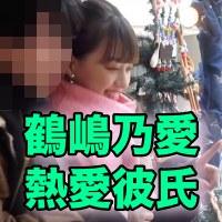 鶴嶋乃愛の彼氏は中島健人か本田響也?ジャニーズ好き発言とキス画像!