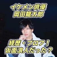 岡田龍太郎の経歴やプロフィール!早稲田大学で浪人した?高校はどこ?