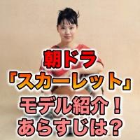 朝ドラ「スカーレット」は神山清子がモデル!あらすじやネタバレ!